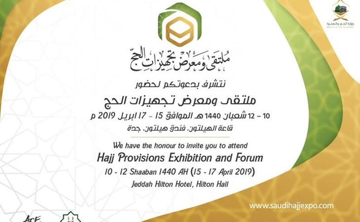 Hajj Exhibition